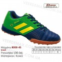 Кроссовки футбольные Demax сороконожки 30-36 кожа - 8008-4S Бразилия