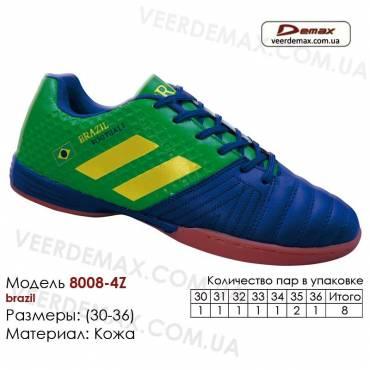 Кроссовки футбольные Demax футзал кожа 30-36 - 8008-4Z Бразилия. Купить кроссовки в Одессе