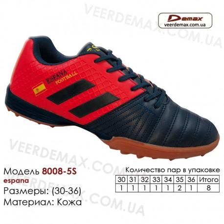 Кроссовки футбольные Demax сороконожки 30-36 кожа - 8008-5S Испания