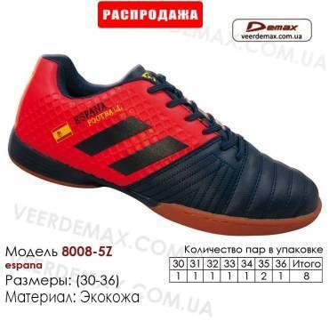 Кроссовки футбольные Demax футзал 30-36 кожа - 8008-5Z Испания