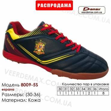 Кроссовки футбольные Demax сороконожки 30-36 кожа - 8009-5S Испания
