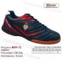 Кроссовки футбольные Demax футзал 30-36 кожа - 8009-7S Англия