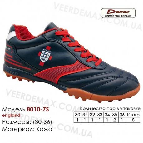 Кроссовки футбольные Demax сороконожки 30-36 кожа - 8010-7S Англия