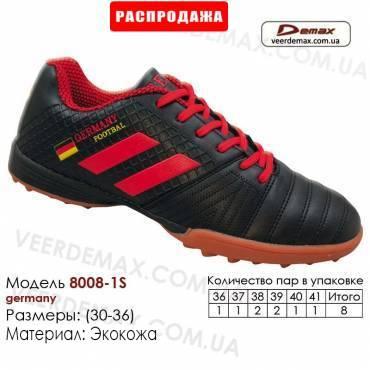 Кроссовки футбольные Demax 36-41 сороконожки кожа - 8008-1S Германия
