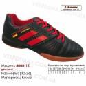Кроссовки футбольные Demax 36-41футзал кожа - 8008-1S Германия