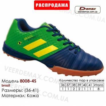 Кроссовки футбольные Demax сороконожки 36-41 кожа - 8008-4S Бразилия
