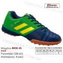 Кроссовки футбольные Demax сороконожки кожа 36-41 - 8008-4Z Бразилия. Купить кроссовки в Одессе