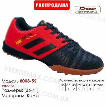Кроссовки футбольные Demax сороконожки 36-41 кожа - 8008-5S Испания