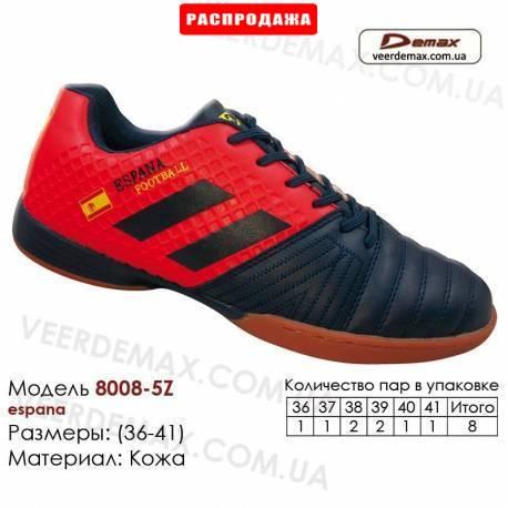Кроссовки футбольные Demax футзал 36-41 кожа - 8008-5Z Испания