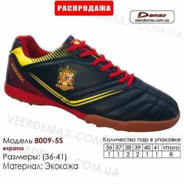 Кроссовки футбольные Demax сороконожки 36-41 кожа - 8009-5S Испания