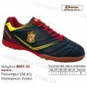 Кроссовки футбольные Demax сороконожки 36-41 кожа - 8009-5Z Испания