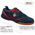 Кроссовки футбольные Demax футзал 36-41 кожа - 8009-7S Англия