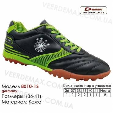 Кроссовки футбольные Demax 36-41 сороконожки кожа - 8010-1S Германия