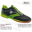 Кроссовки футбольные Demax 36-41 футзал кожа - 8010-1S Германия