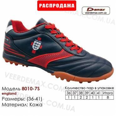 Кроссовки футбольные Demax сороконожки 36-41 кожа - 8010-7S Англия