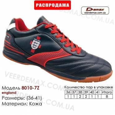 Кроссовки футбольные Demax футзал 36-41 кожа - 8010-7Z Англия