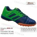 Кроссовки футбольные Demax сороконожки 41-46 кожа - 8008-4S Бразилия
