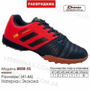 Кроссовки футбольные Demax сороконожки 41-46 кожа - 8008-5S Испания