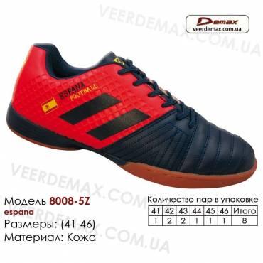 Кроссовки футбольные Demax футзал 41-46 кожа - 8008-5Z Испания