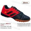 Кроссовки футбольные Demax сороконожки 41-46 кожа - 8008-5Z Испания
