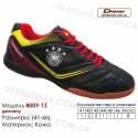 Кроссовки футбольные Demax футзал 41-46 кожа - 8009-1Z Германия