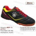 Кроссовки футбольные Demax сороконожки 41-46 кожа - 8009-1Z Германия