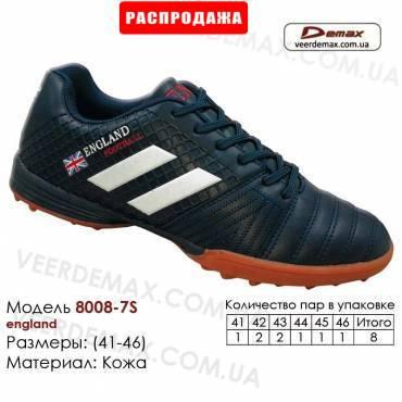 Кроссовки футбольные Demax сороконожки 41-46 кожа - 8008-7S Англия