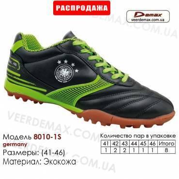 Кроссовки футбольные Demax 41-46 сороконожки кожа - 8010-1S Германия