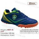 Кроссовки футбольные Demax сороконожки 30-36 кожа - 8009-4S Бразилия