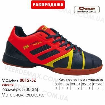 Кроссовки футбольные Demax футзал 30-36 кожа - 8012-5Z Испания
