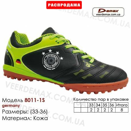 Кроссовки футбольные Demax 33-36 сороконожки кожа - 8011-1S Германия