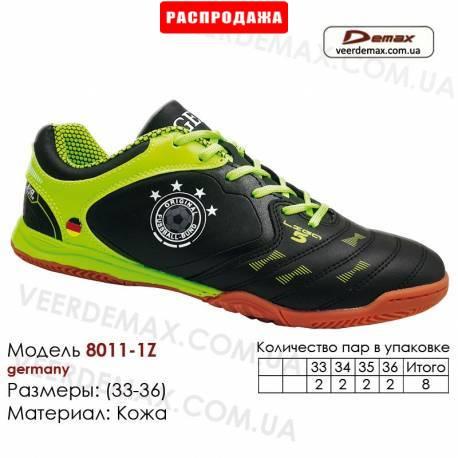 Кроссовки футбольные Demax футзал 33-36 кожа - 8011-1Z Германия