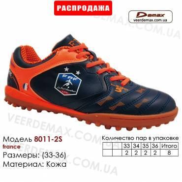 Кроссовки футбольные Demax 33-36 сороконожки кожа - 8011-2S Франция
