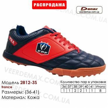 Кроссовки футбольные Demax 2812-3S сороконожки кожа - 36-41 Франция