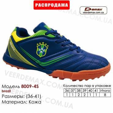 Кроссовки футбольные 8009-4Z Бразилия Demax сороконожки кожа 36-41