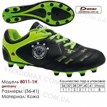 Кроссовки футбольные Demax 36-41 шипы кожа - 8011-1H Германия