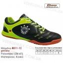 Кроссовки футбольные Demax 36-41 футзал кожа - 8011-1Z Германия