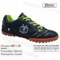 Кроссовки футбольные Demax 8011-3S сороконожки кожа - 36-41 Франция
