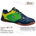 Кроссовки футбольные 8011-4Z Demax футзал 36-41 кожа Бразилия