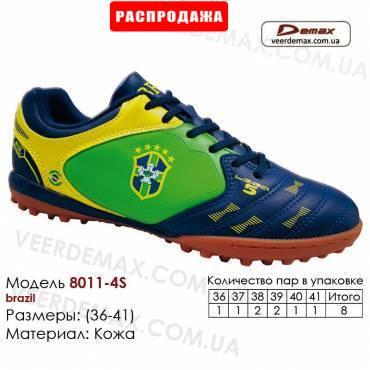 Кроссовки футбольные 8011-4S Demax сороконожки 36-41 кожа Бразилия