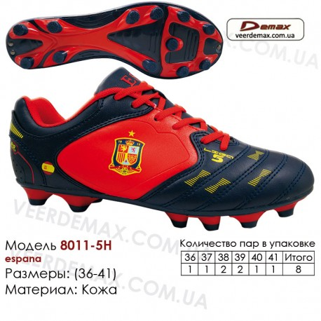 Кроссовки футбольные Demax шипы 36-41 кожа - 8011-5H Испания