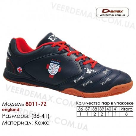 Кроссовки футбольные Demax футзал 36-41 кожа - 8011-7Z Англия