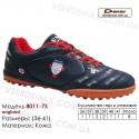 Кроссовки футбольные Demax сороконожки 36-41 кожа - 8011-7S Англия