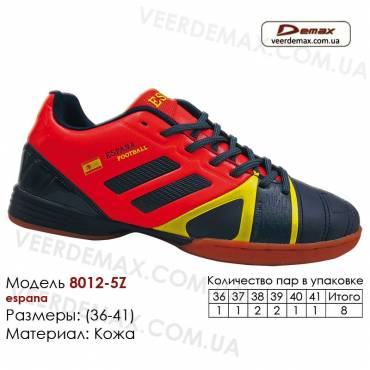 Кроссовки футбольные Demax футзал 36-41 кожа 8012-5Z Испания