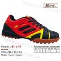Кроссовки футбольные Demax сороконожки 36-41 кожа 8012-5S Испания