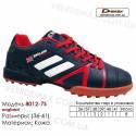 Кроссовки футбольные Demax сороконожки 36-41 кожа - 8012-7S Англия