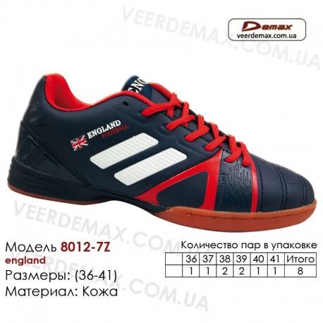 Кроссовки футбольные Demax футзал 36-41 кожа - 8012-7Z Англия