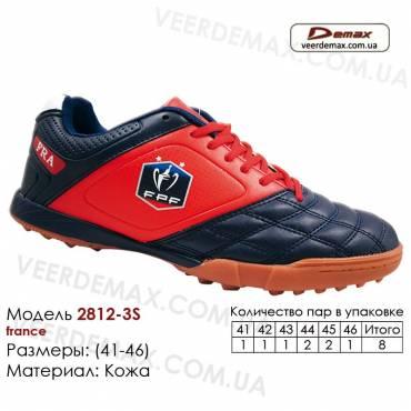 Кроссовки футбольные Demax 2812-3S сороконожки кожа - 41-46 Франция