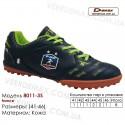 Кроссовки футбольные Demax 8011-3S сороконожки кожа - 41-46 Франция