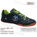 Кроссовки футбольные Demax 8011-3Z футзал кожа - 36-41 Франция